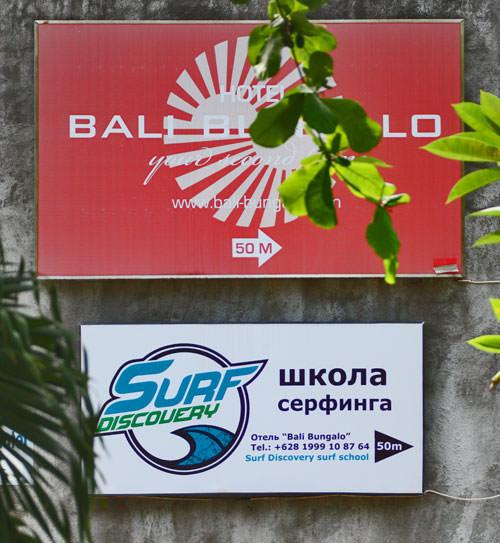 Вывеска Surf Discovery на Бали