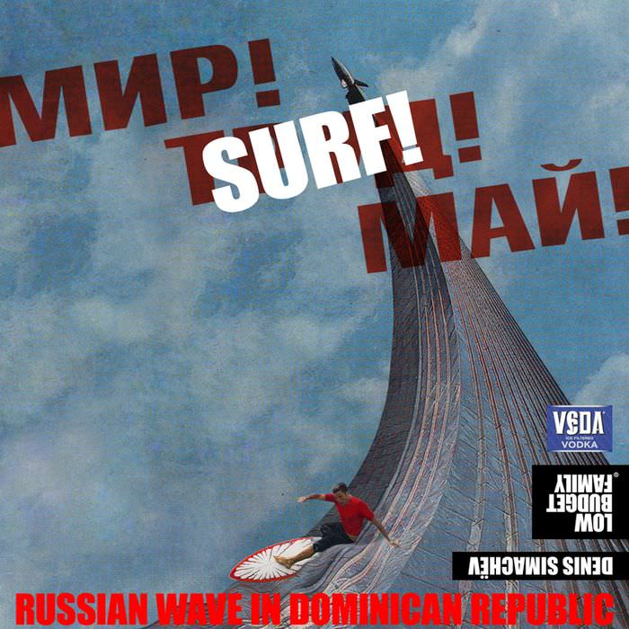 Новости Чемпионата России по серфингу