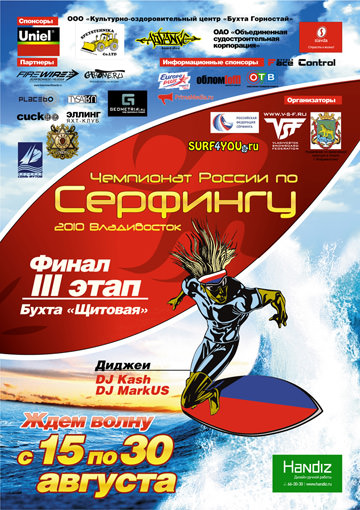 Третий этап Чемпионата России по Серфингу
