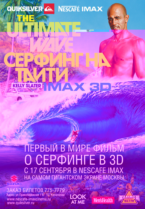 The Ultimate Wave: Серфинг на Таити  3D
