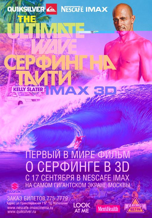 The Ultimate Wave: Серфинг на Таити  3D