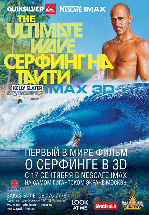 Пост-Релиз ULTIMATE WAVE