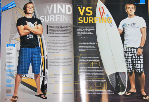 WINDSURFING vs SURFING