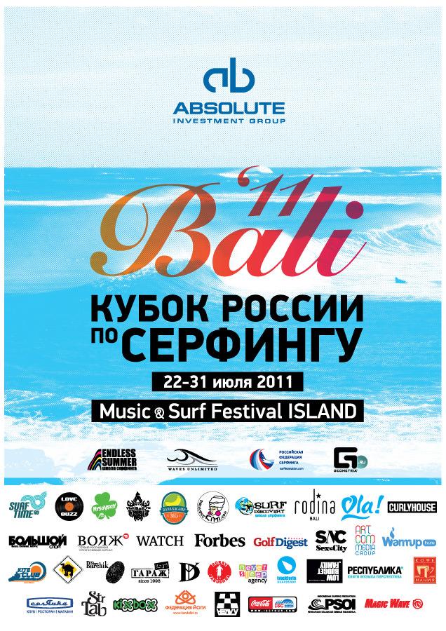 Кубок России по серфингу, бали 2011