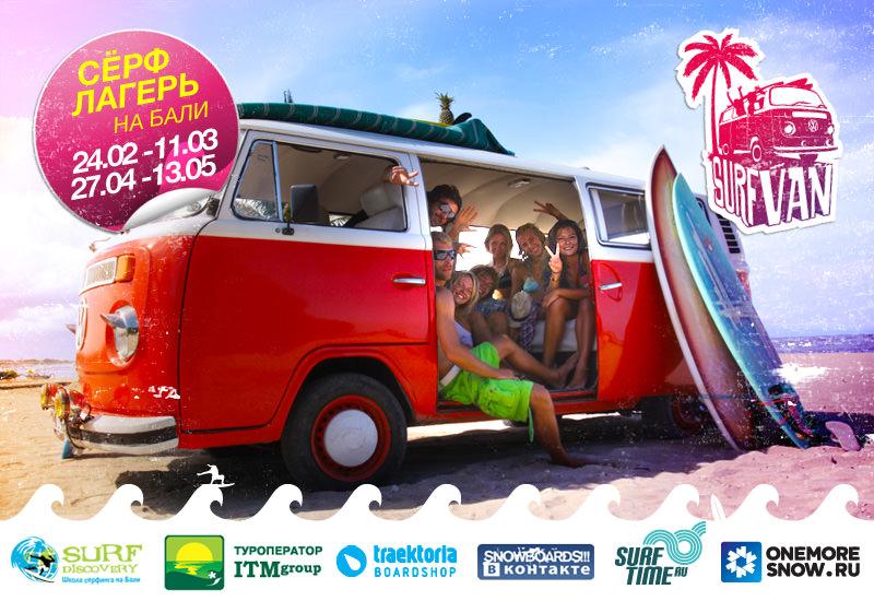 «SURF VAN CAMP» — Весеняя волна на Бали
