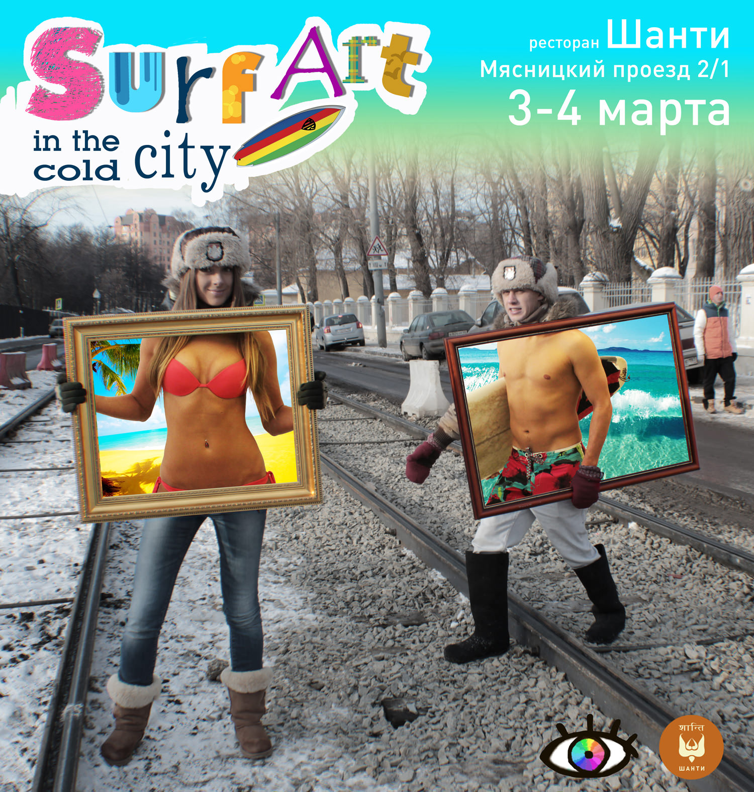 Surf Art in the Сold Сity