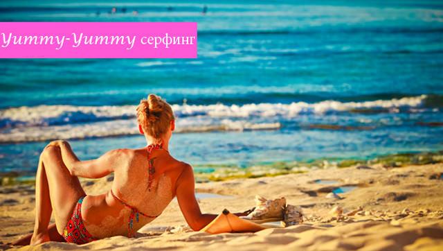 Твои незабываемые серф-каникулы