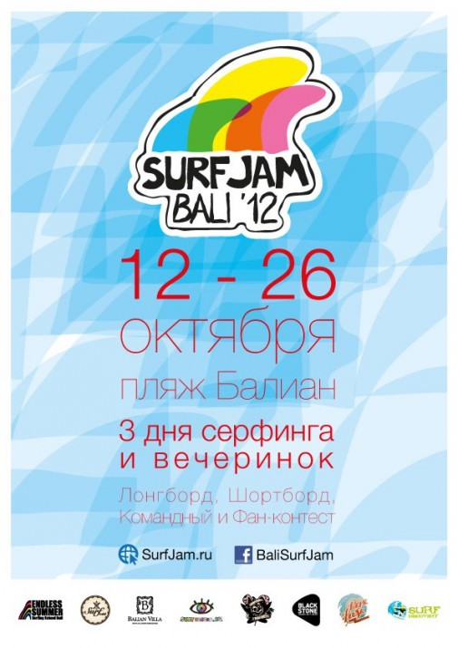 SurfJam Bali '12 — море, солнце, серфинг, музыка!