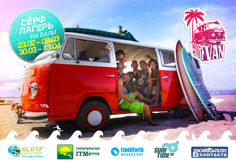 «SURF VAN CAMP» – Твоя весенняя волна на Бали
