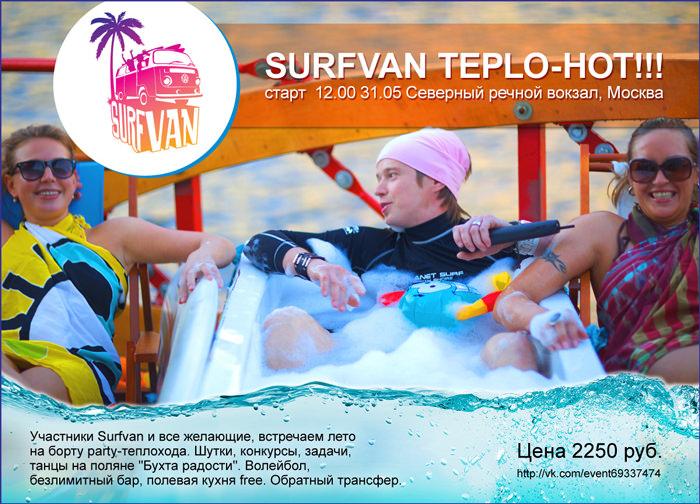 Встречай лето вместе с Surfvan!