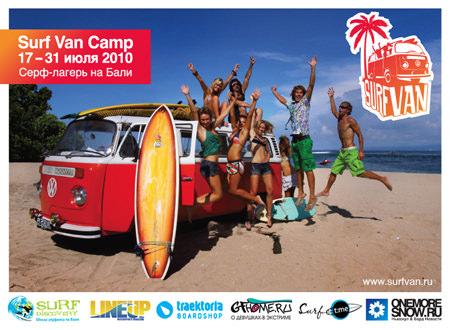 SURF VAN CAMP лагерь под жарким солнцем