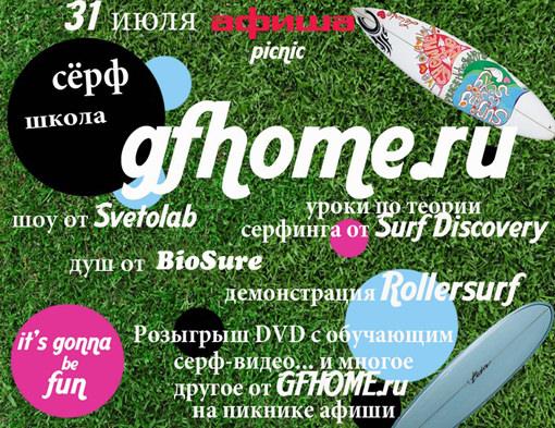 Серф-школа от Gfhome.ru на Пикнике Афиша