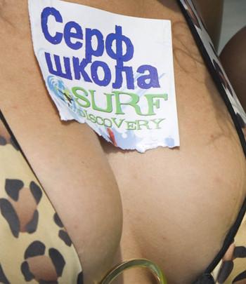 Burevestnik Wake&Surf Pro Cup