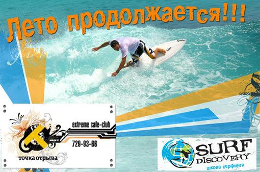 """Вечеринка SurfDiscovery в """"Точке Отрыва"""""""