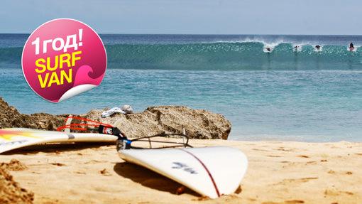 День рождения Surf Van Camp