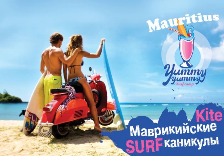 Yummy-Yummy Surf Camp Маврикий