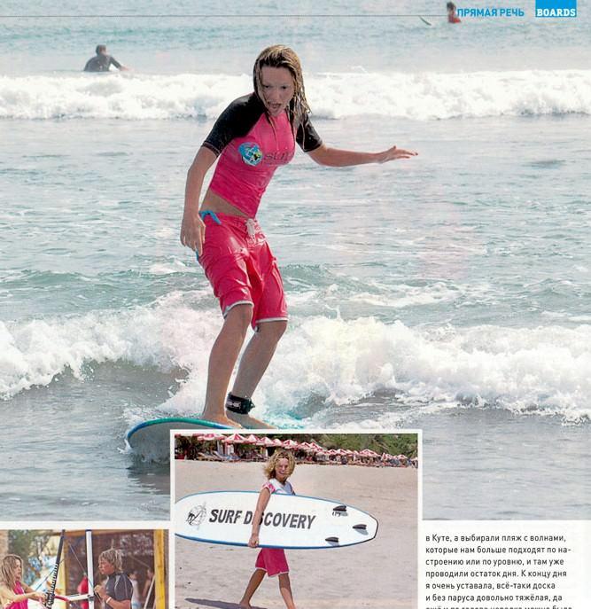 Маша Цигаль о первом свидании с серфингом