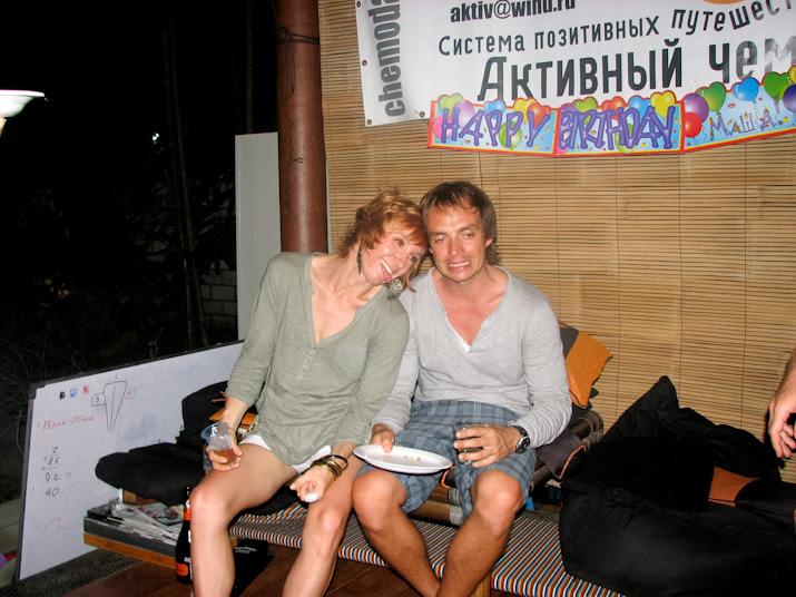 Женя и Маша С Днем Рождения!