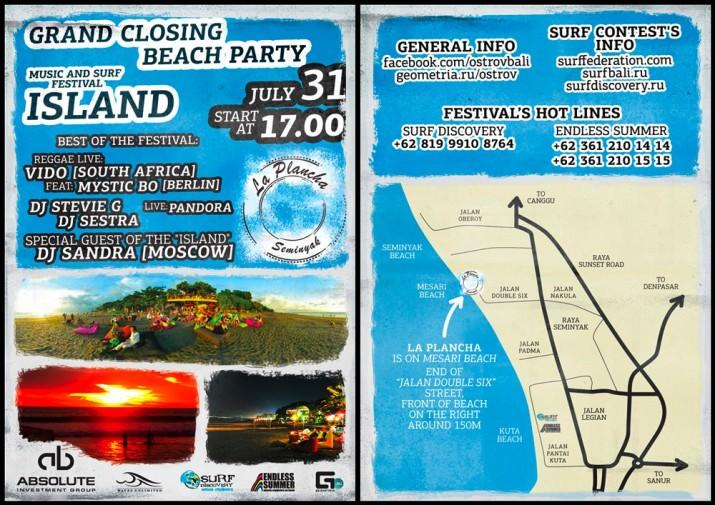 Музыкальный серф-фестиваль Остров