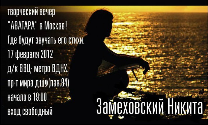 Творческий вечер Никиты Замеховского в Москве