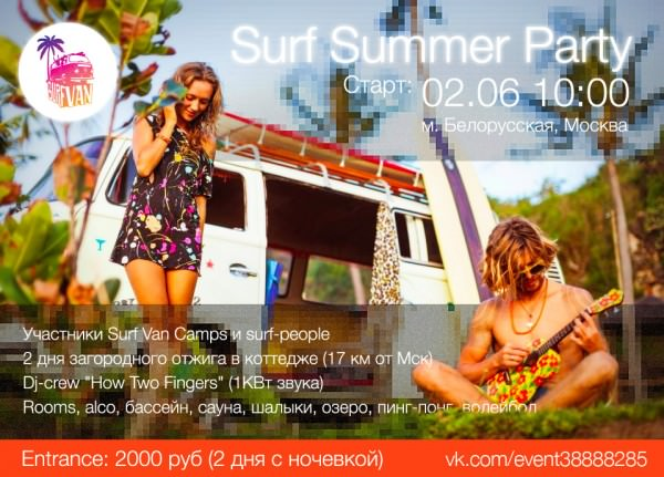 Surf Summer Party 02.06