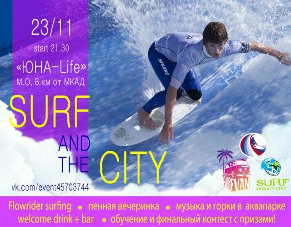 "23.11 Вечеринка ""Surf and the City"""