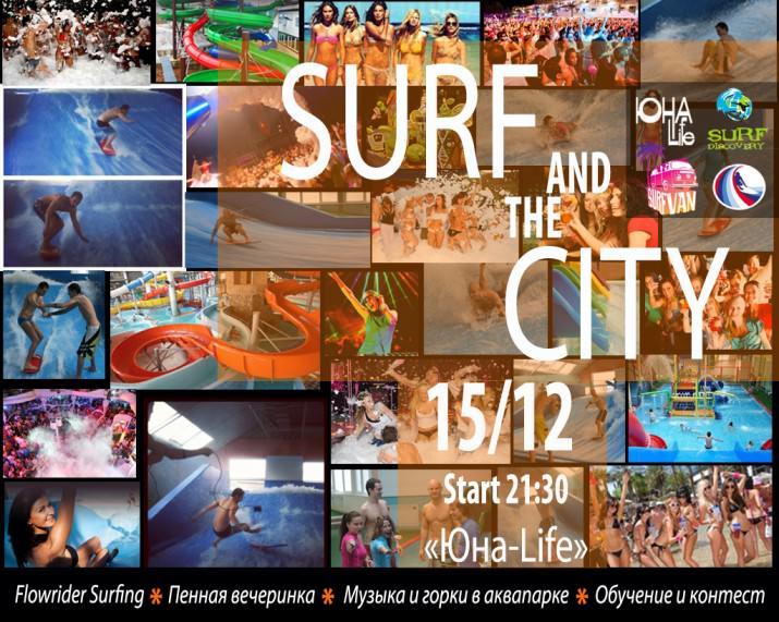 Вечеринка Surf and the City в Подмосковье - 15.12.12