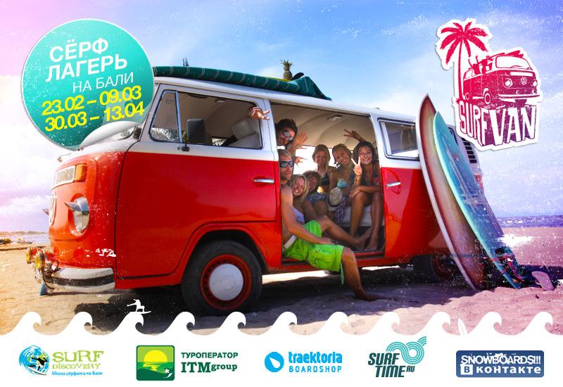 «SURF VAN CAMP» – Твоя весенняя волна на Бали