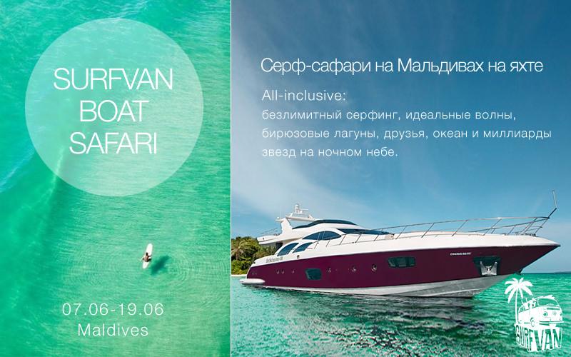 surfvan-maldives