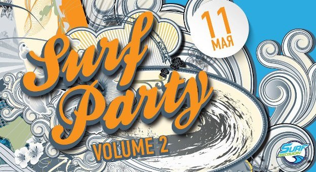 Surf Party 11 мая в Barry Bar!