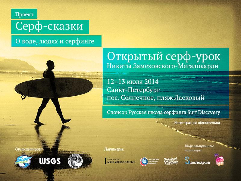Открытый серф-урок. Санкт-Петербург, пос. Солнечное