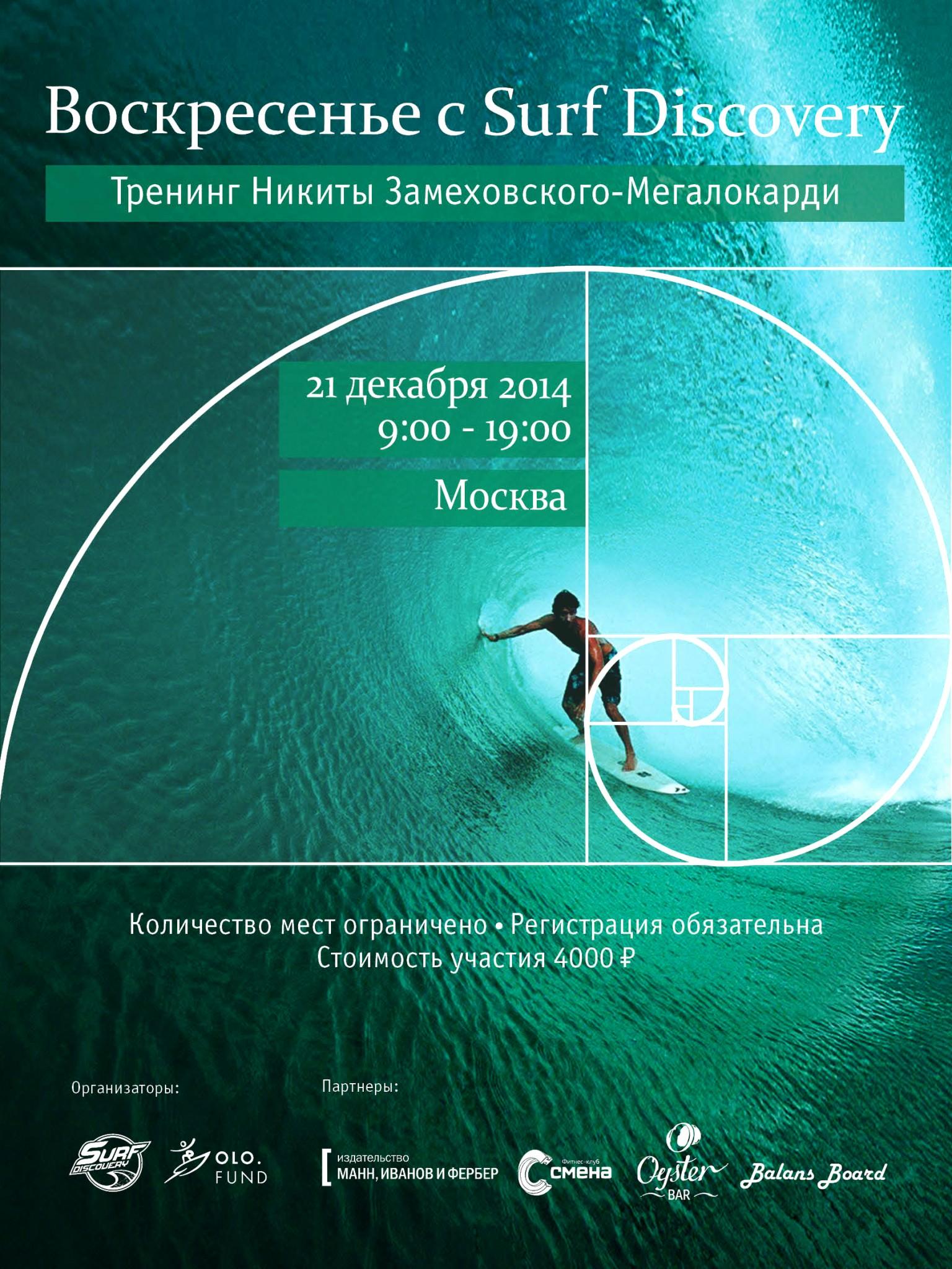 Воскресенье с Surf Discovery