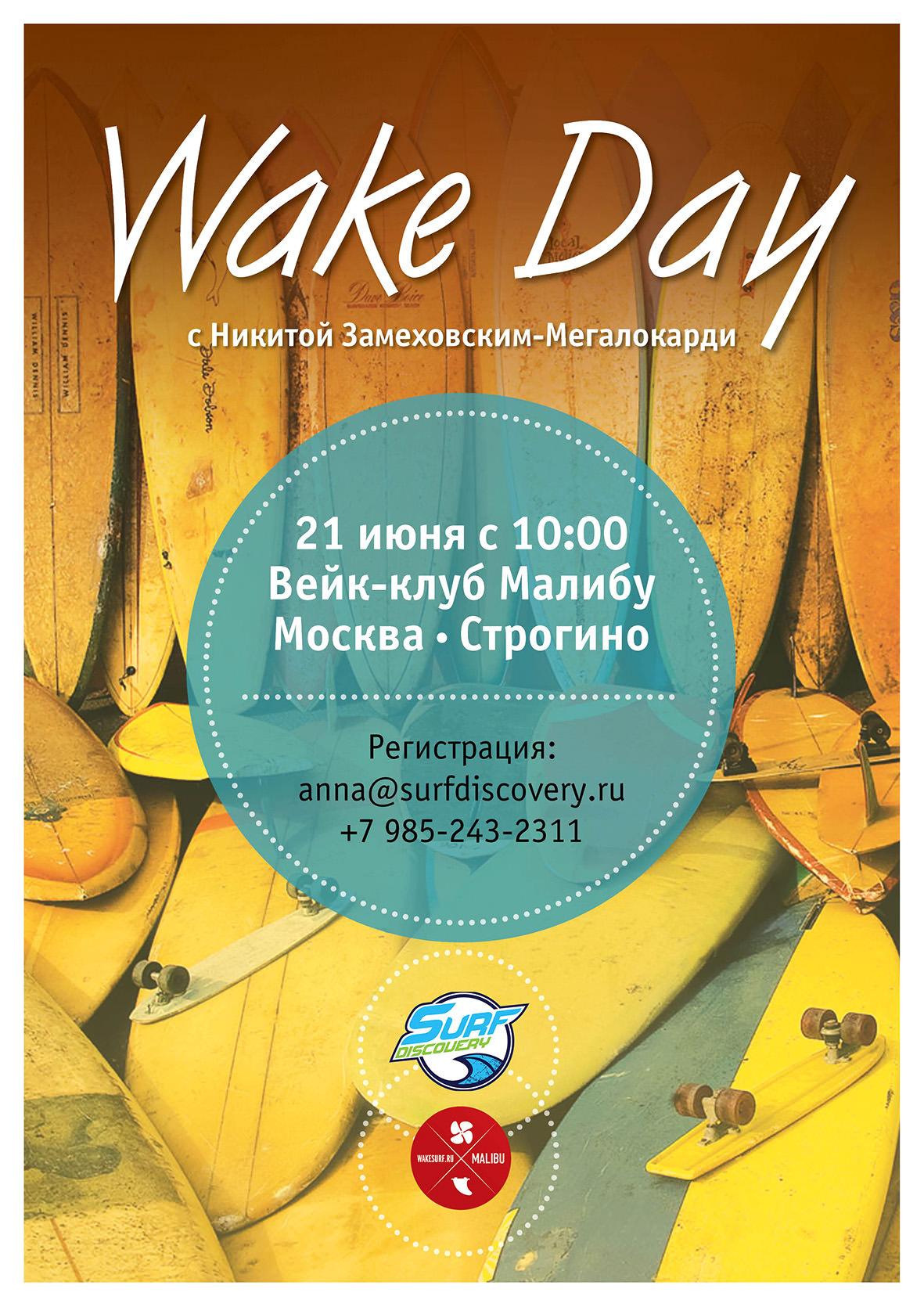 Wake Day с Никитой Замеховским-Мегалокарди!